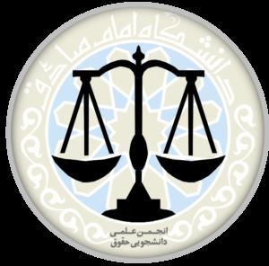 انجمن حقوق